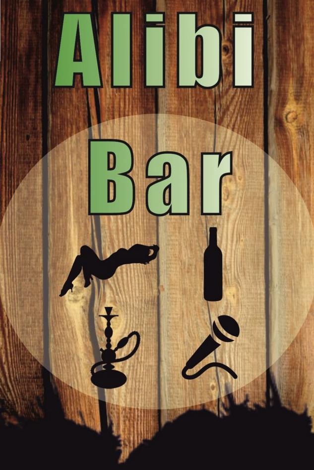 Алиби бар