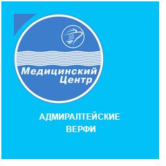 Медицинский центр ОАО «Адмиралтейские верфи»